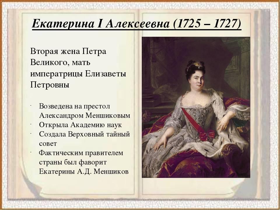 Екатерина великая: жизнь и судьба императрицы россии