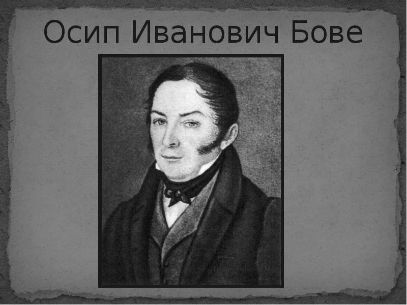 Биография осипа (джузеппе) ивановича бове кратко