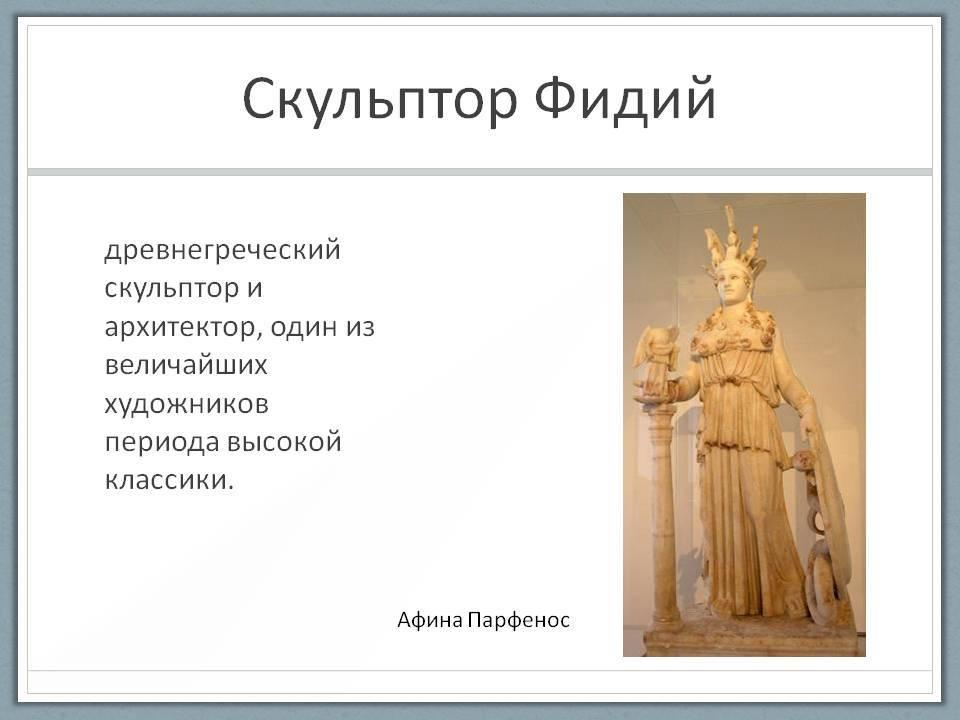 Скульптор кто это такой и чем занимается википедия кратко для детей