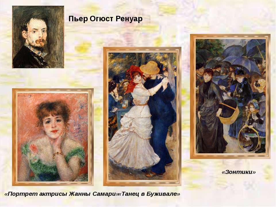 Огюст ренуар, биография щедрого на счастье художника
