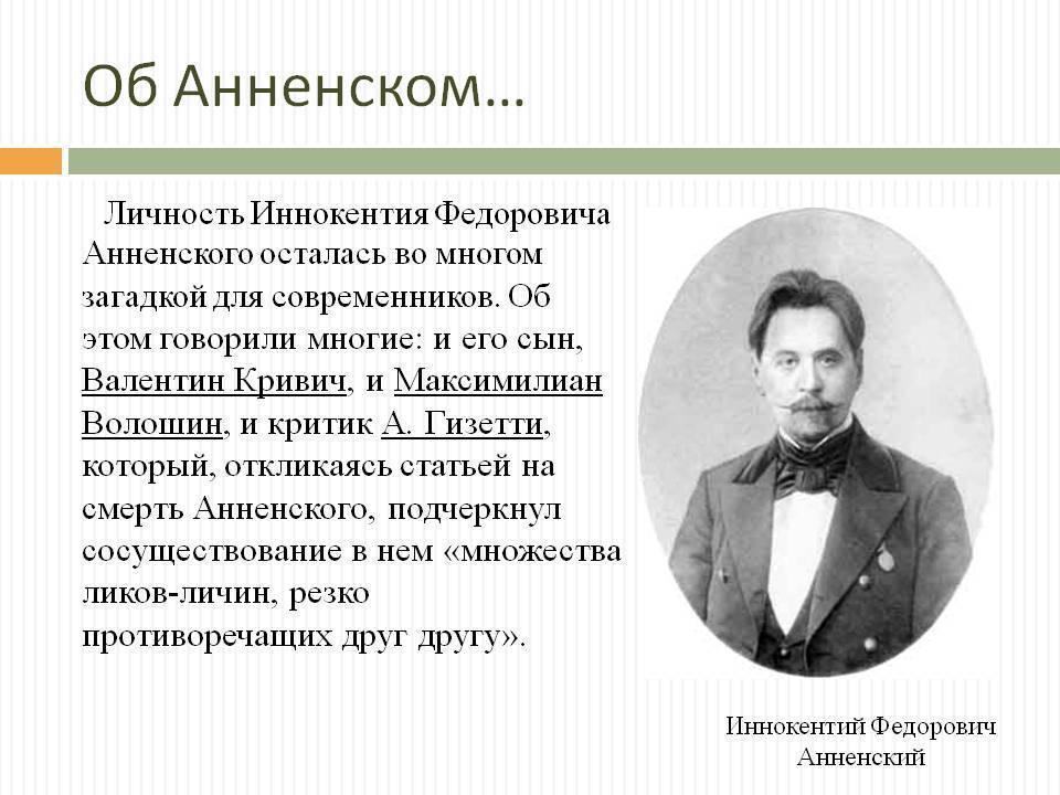 Анненский, иннокентий федорович - вики