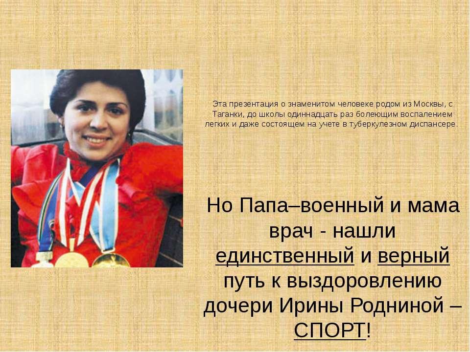Ирина роднина - биография, личная жизнь, фото