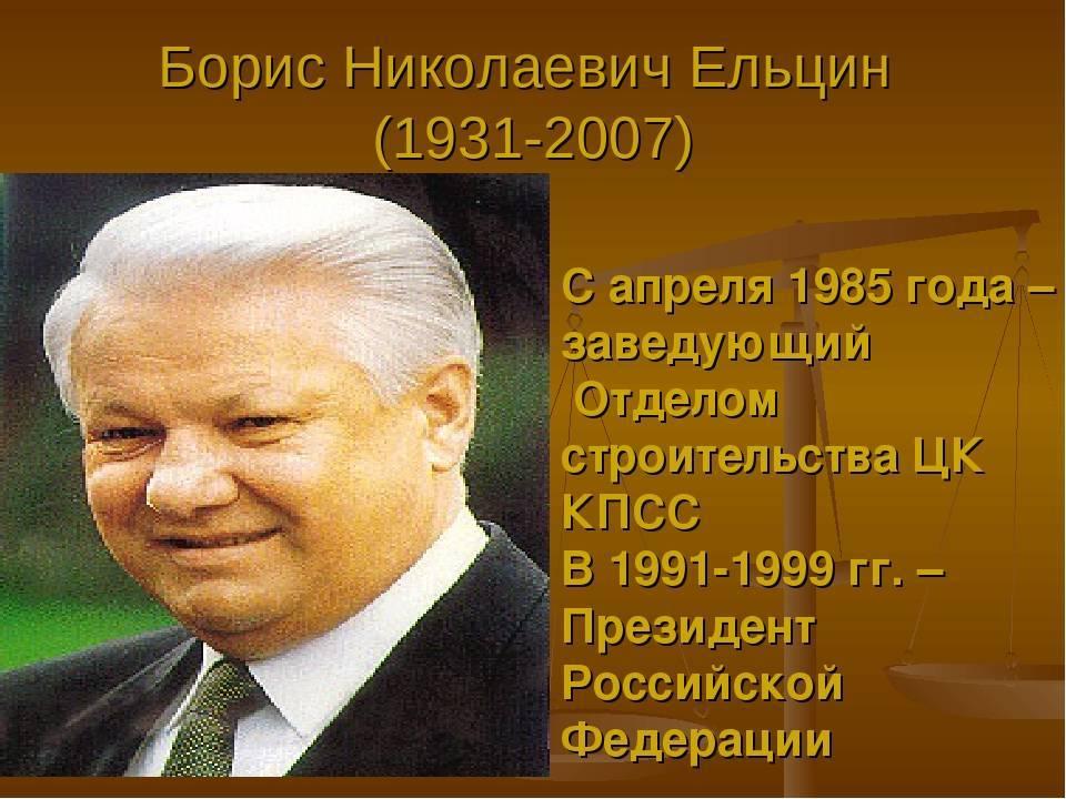 Первый президент россии ельцин борис николаевич. политика ельцина :: businessman.ru