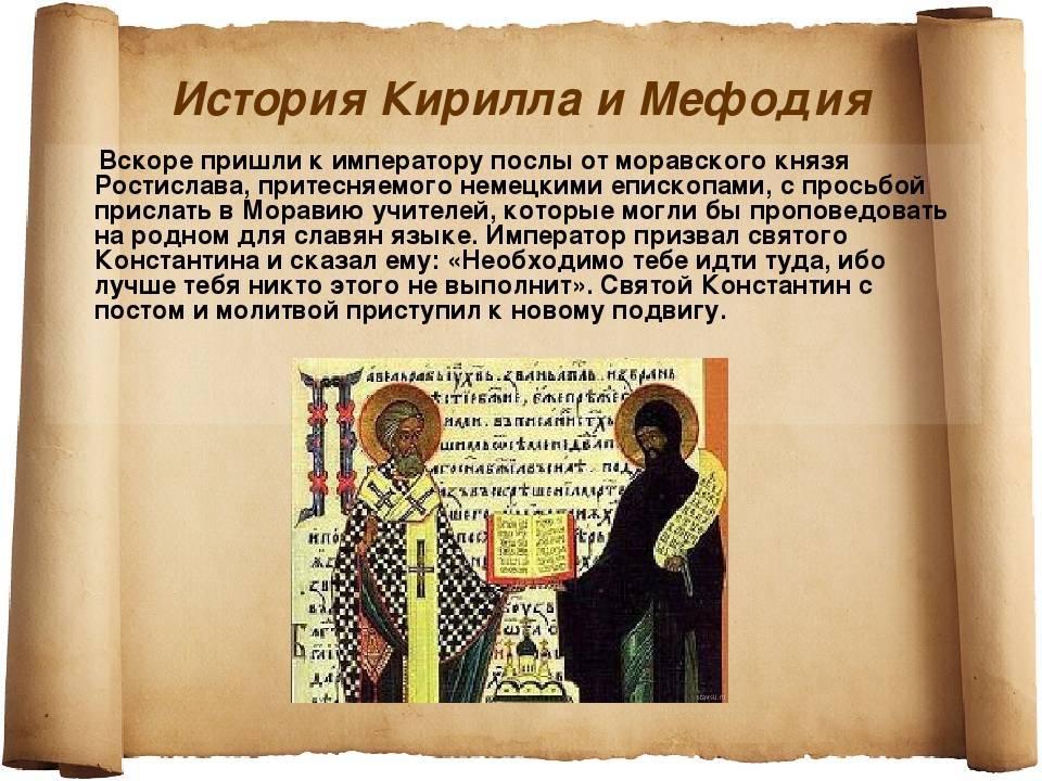 Кирилл и мефодий – биография, фото, личная жизнь, икона, азбука 2018