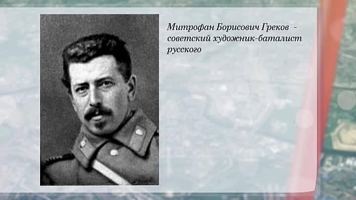 Греков, алексей дмитриевич