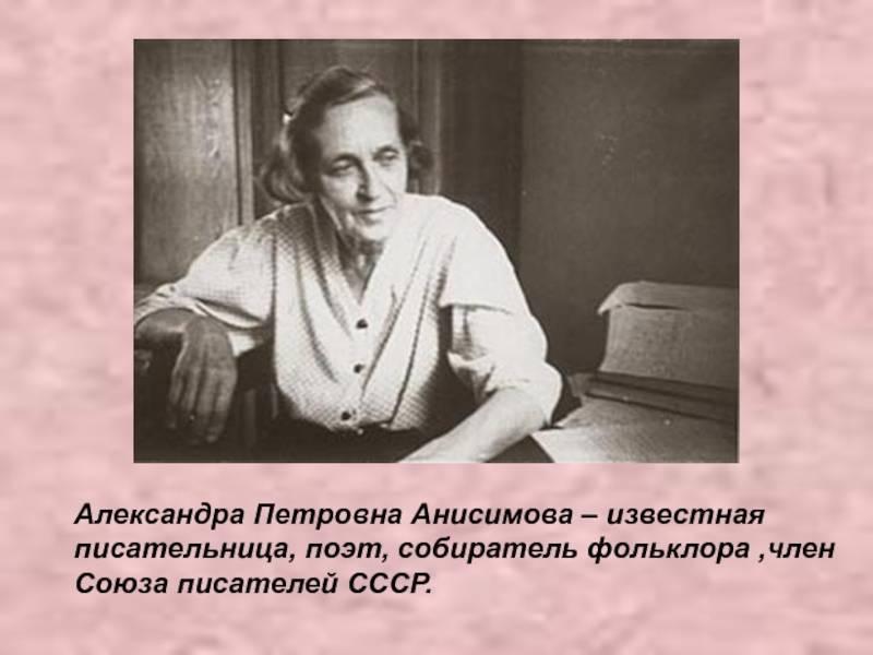 Анисимов, александр михайлович — википедия