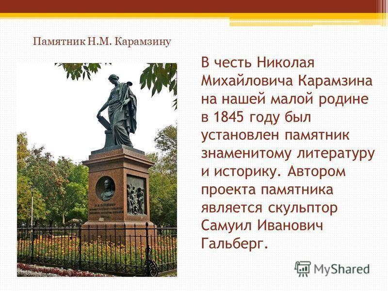 Краткая биография карамзина – творчество поэта и историка николая михайловича, самое главное