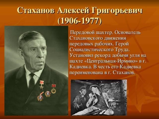 Алексей стаханов - биография, информация, личная жизнь
