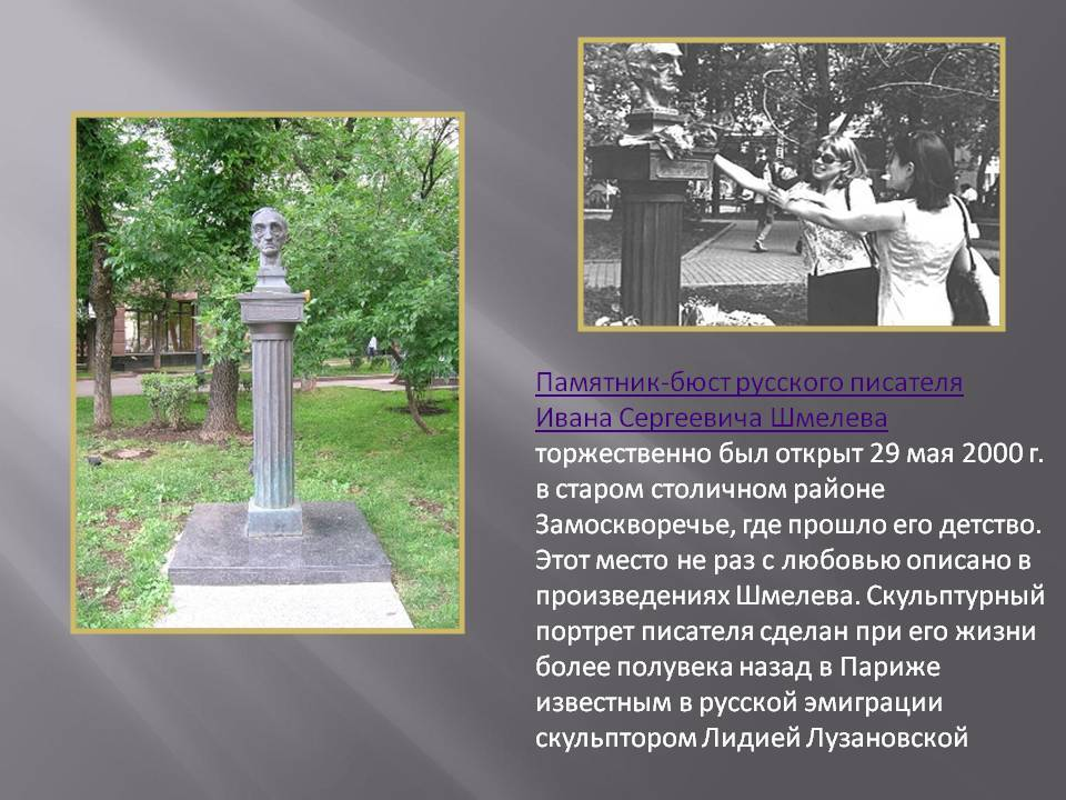 Иван сергеевич шмелев — интересные факты из жизни и биографии