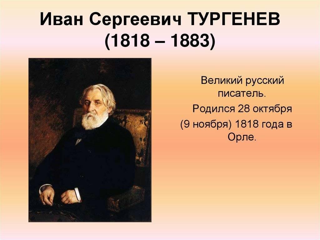 Иван сергеевич тургенев: краткая биография, творчество. жизнь тургенева, как творческой личности и мужчины
