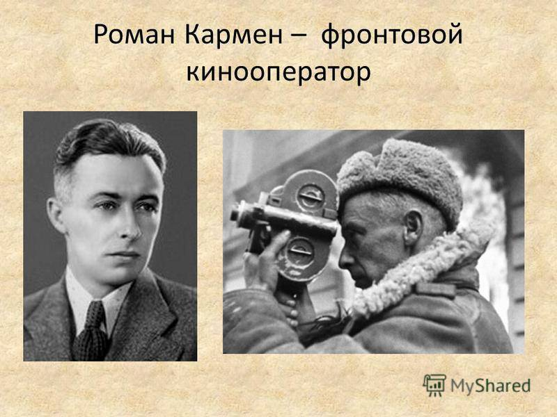 Кармен, роман лазаревич — википедия