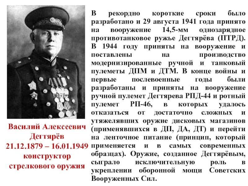 2 января 1880 года родился василий алексеевич дегтярёв. оружейник (pipl)