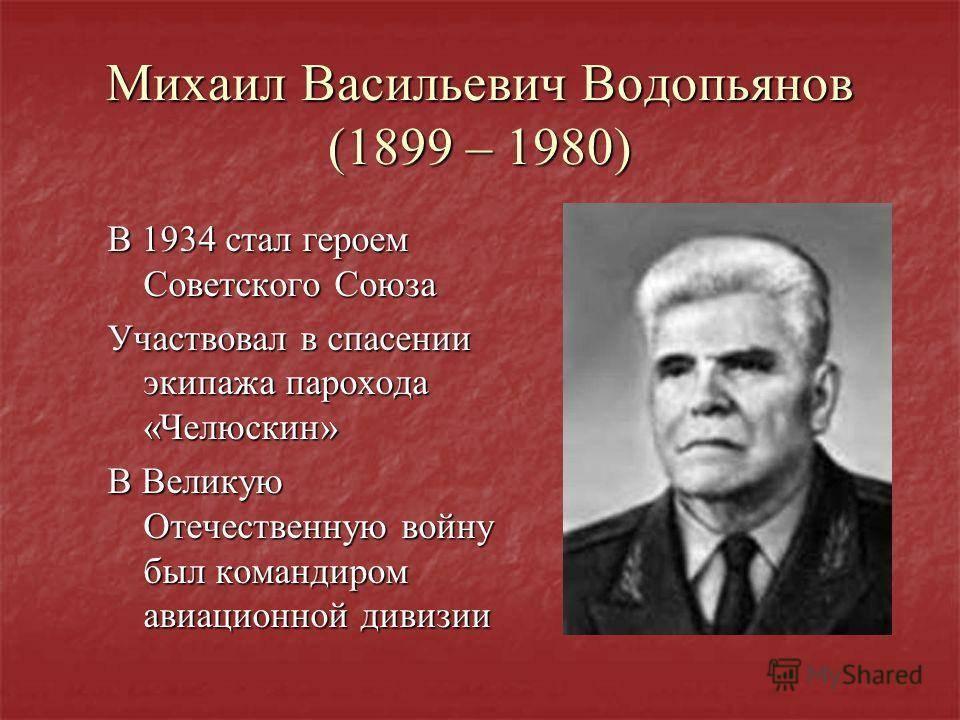 Водопьянов михаил васильевич (1899–1980)