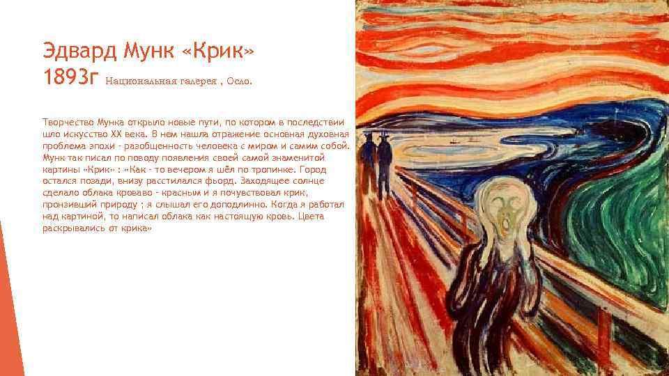 Эдвард мунк: краткая биография и картины художника