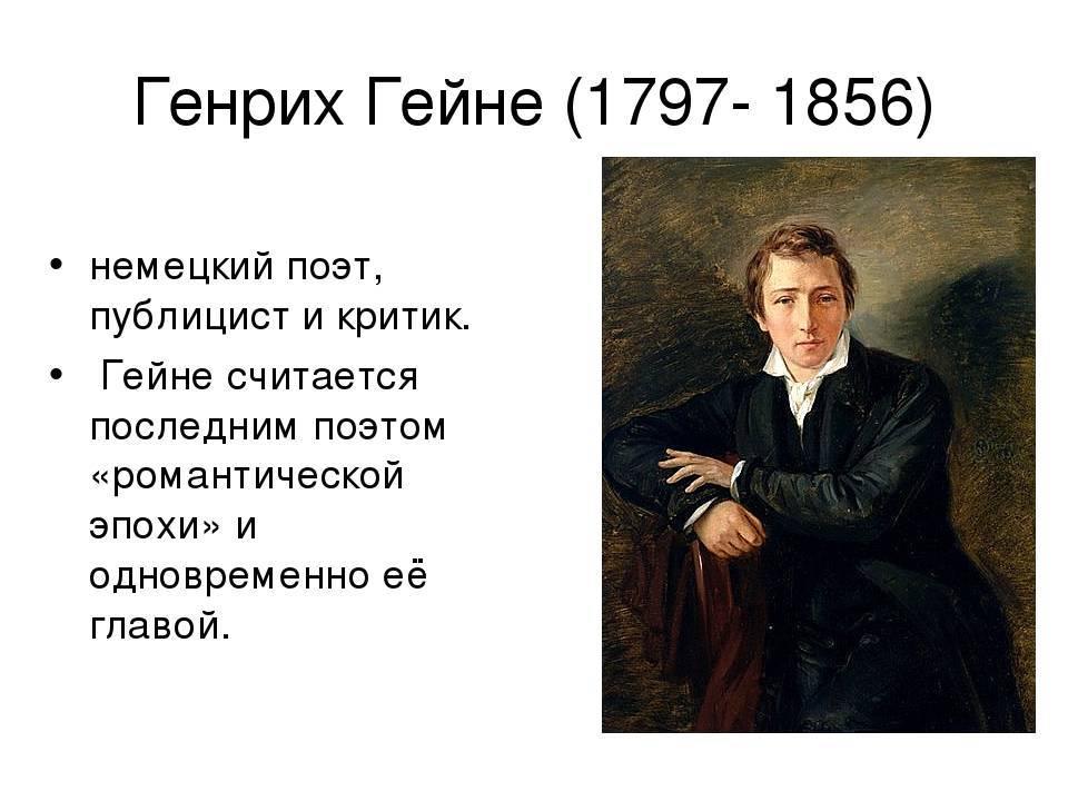 Генрих гейне -  биография
