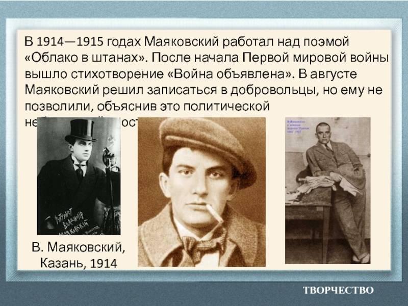 Биография маяковский личная жизнь. интересные факты о маяковском