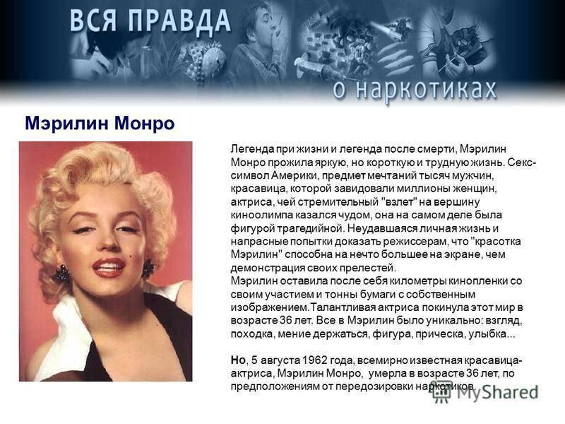 Мэрилин монро: биография, личная жизнь, фото и видео