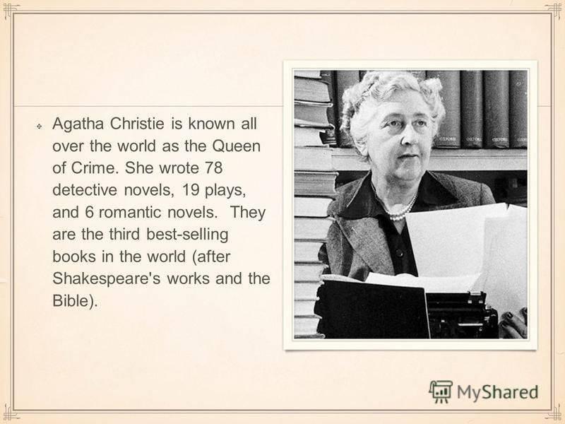 Британская писательница агата кристи: биография, личная жизнь, творчество
