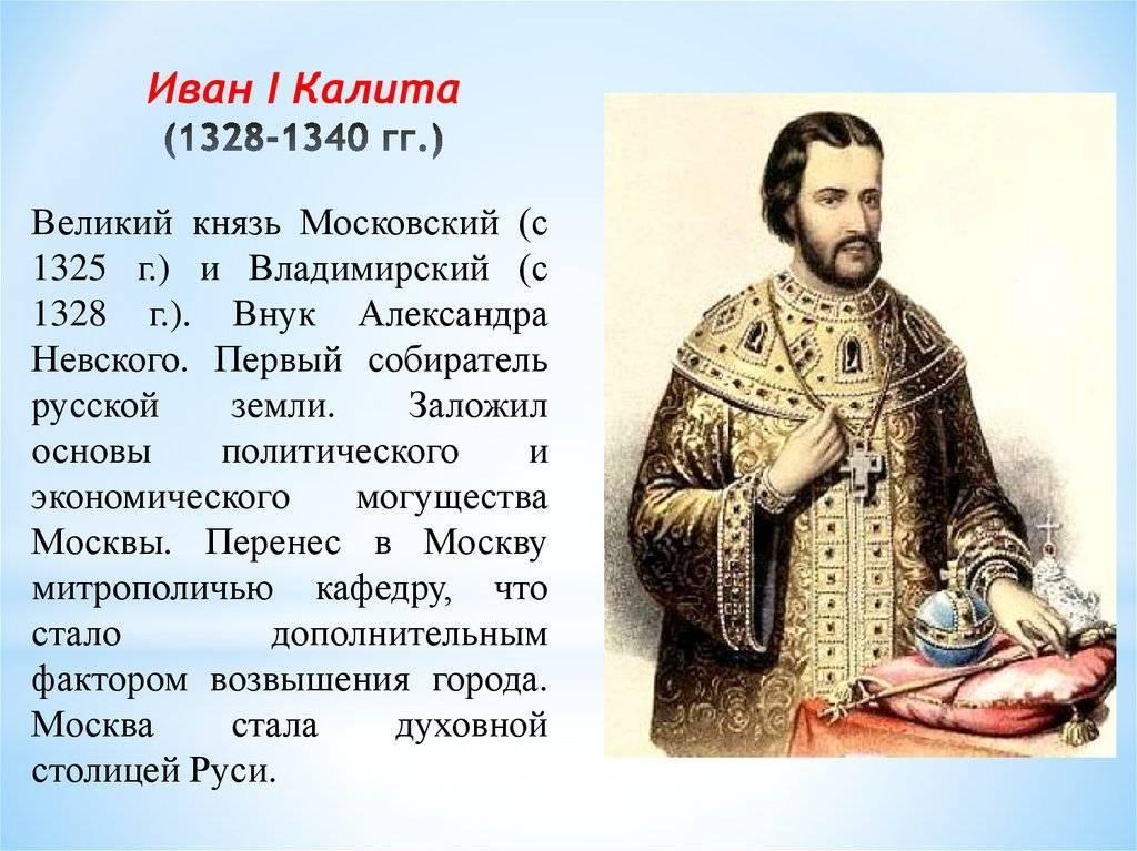 Иван I Калита