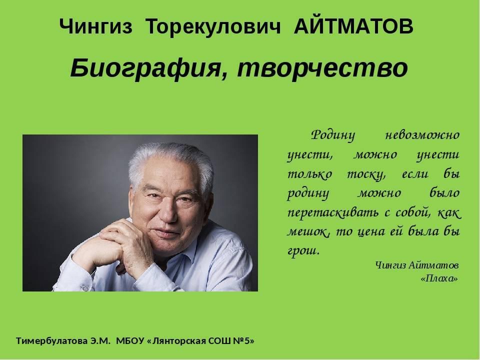 Чингиз айтматов – биография, фото, личная жизнь, книги, смерть - 24сми