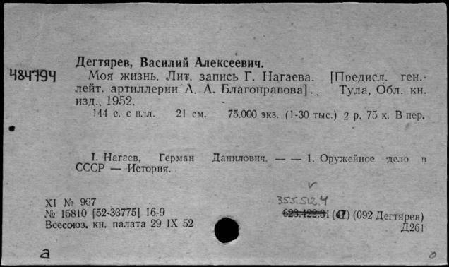Дегтярёв, василий алексеевич