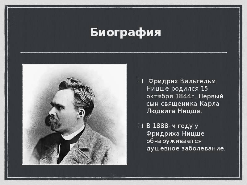 Фридрих ницше - краткая биография - мои правила