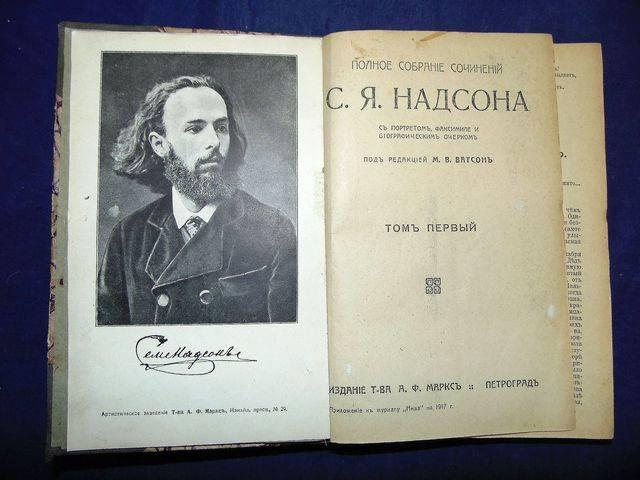 Семён яковлевич надсон биография, гимназические годы