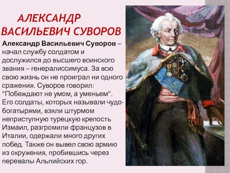 Суворов александр васильевич - походы - битвы, даты, войны - кратко