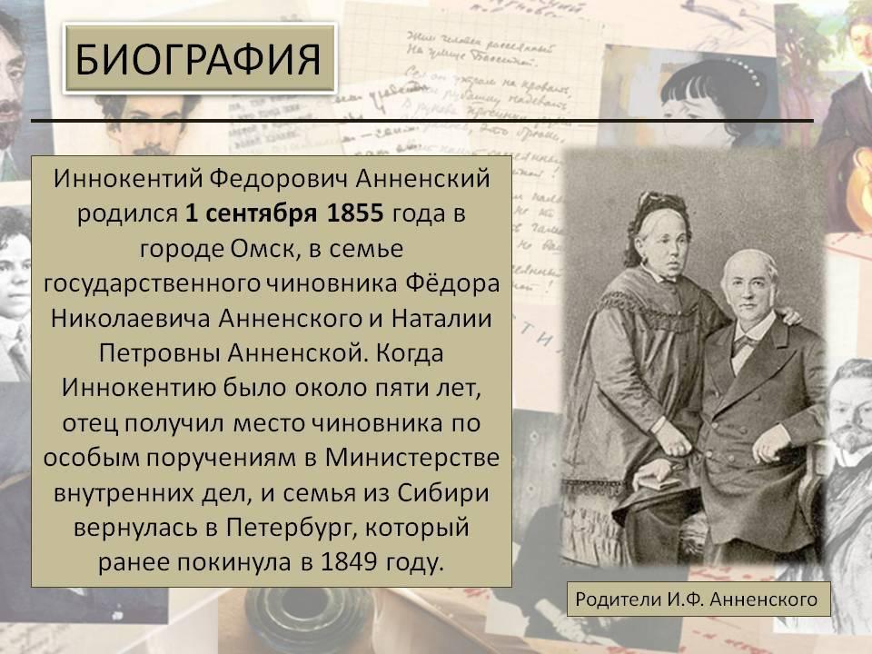 Биография иннокентия анненского
