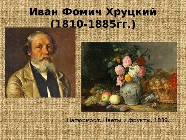 Иван хруцкий: драма, скрытая за слащавыми натюрмортами. как империя ломала художников