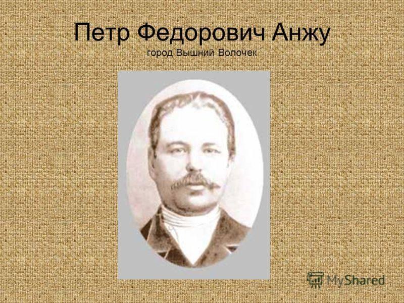 Анжу, пётр фёдорович википедия