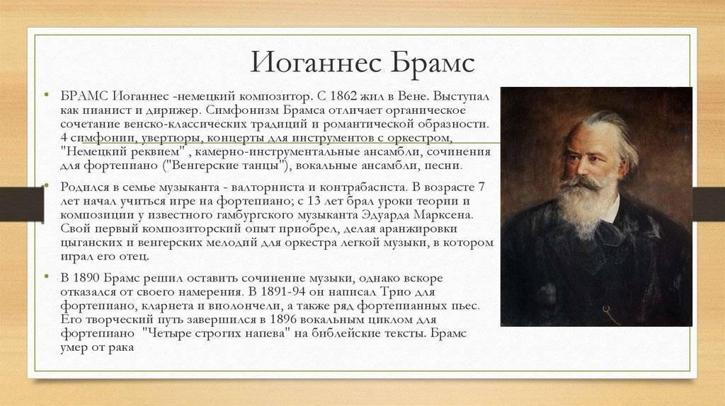 Иоганнес брамс (johannes brahms)   classic-music.ru