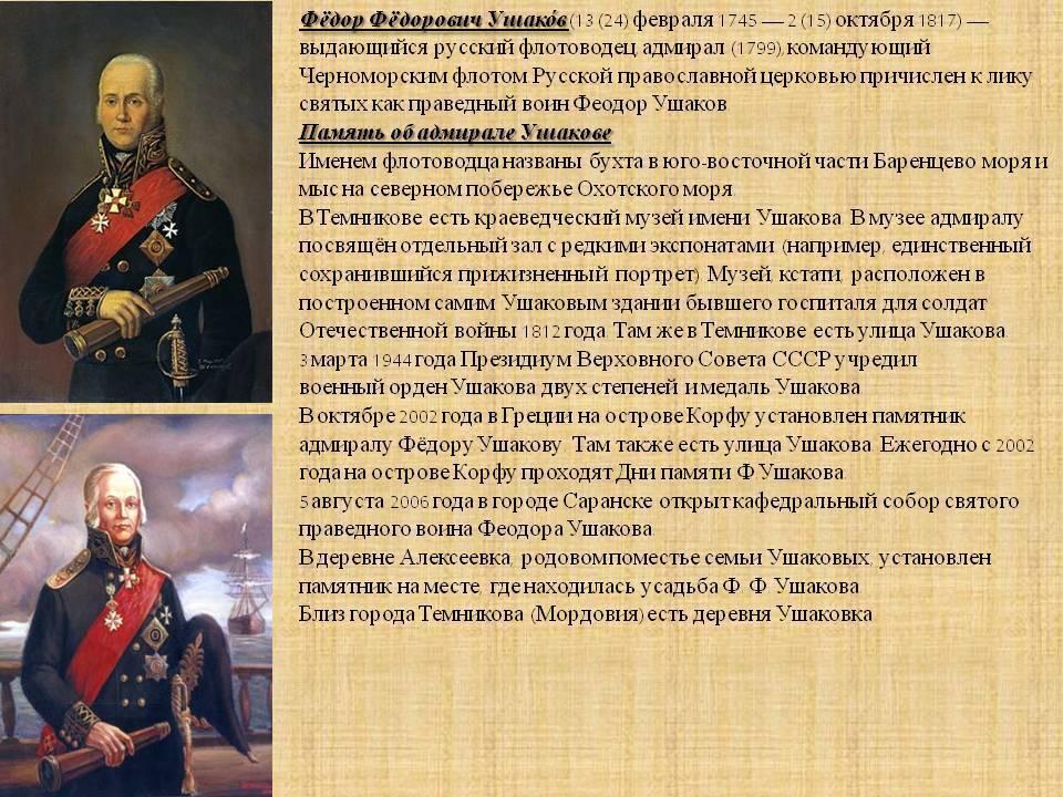 Федор ушаков святой: житие праведного воина и икона, о чем просят и молитвы