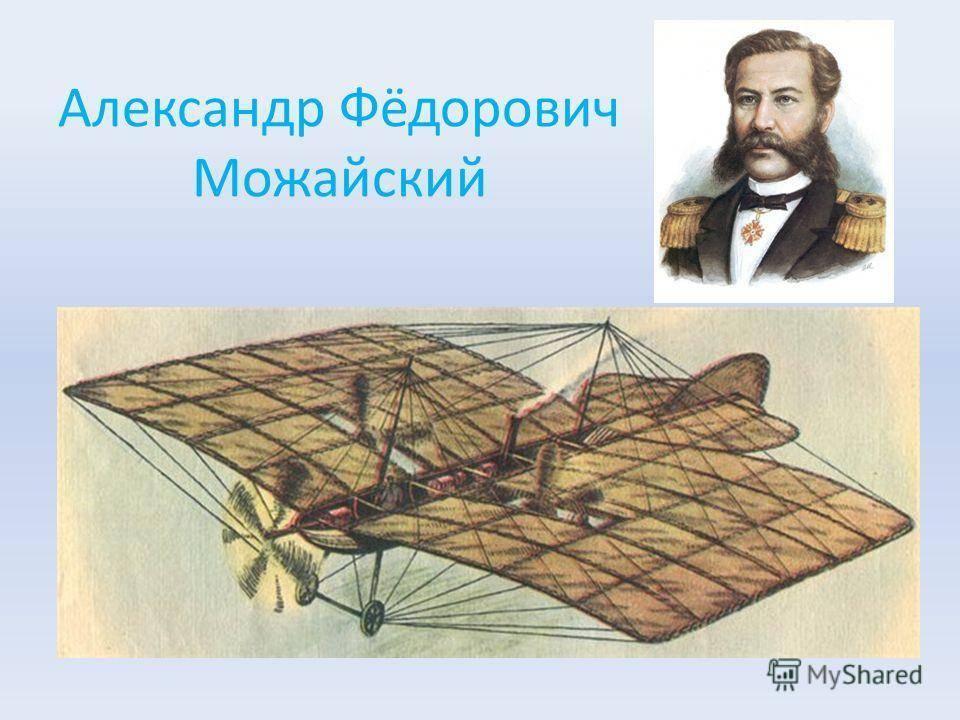 Александр фёдорович можайский - вики