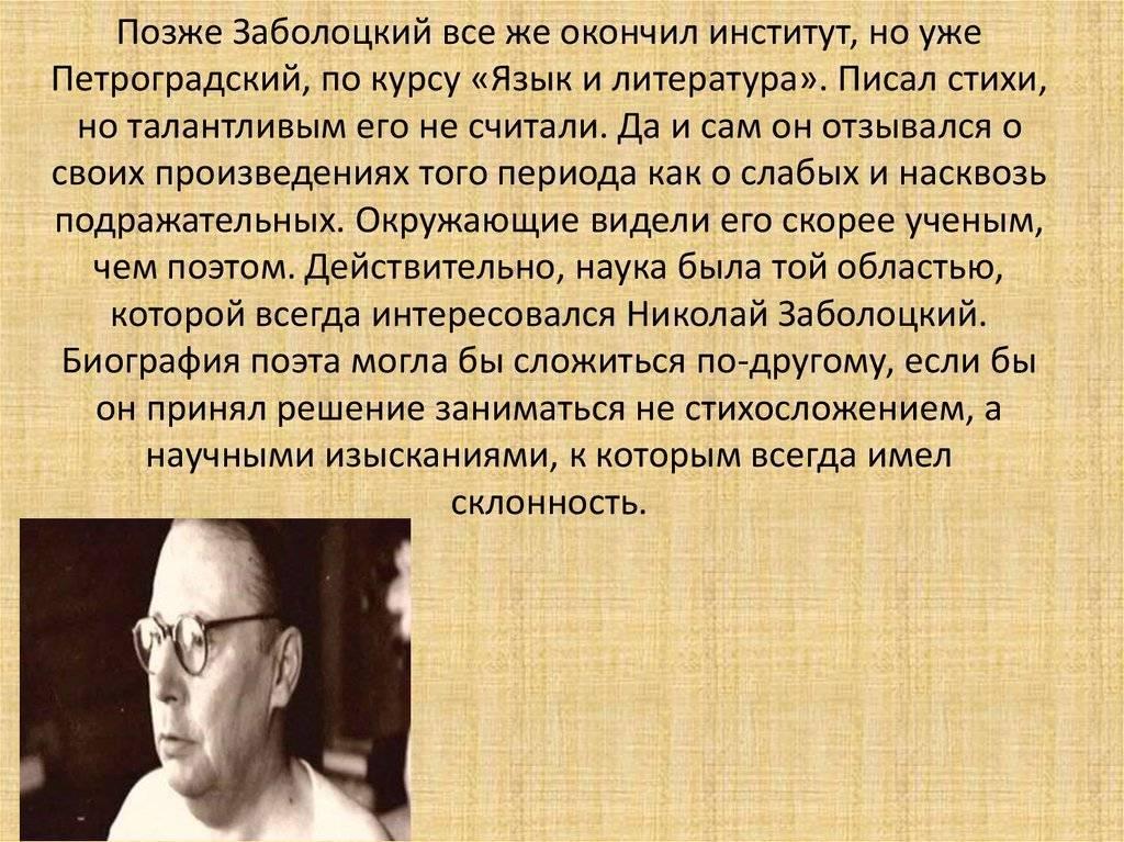 Николай заболоцкий: биография и творчество поэта - другие авторы - литература 20 века