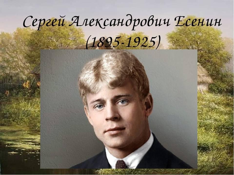 Сергей есенин - личная жизнь, женщин, дети, жены, любовницы