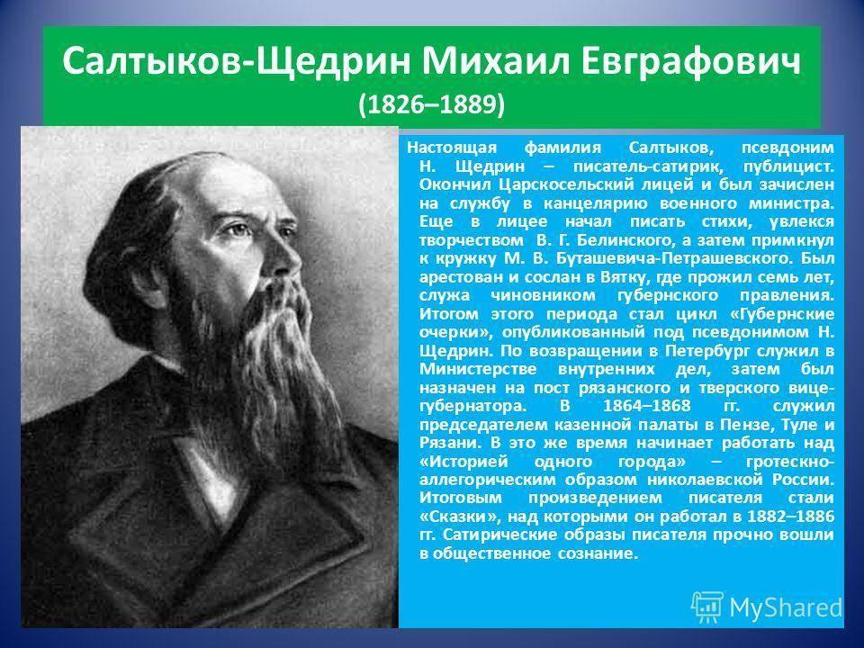 Салтыков-щедрин михаил евграфович. биография. | uskazok.ru