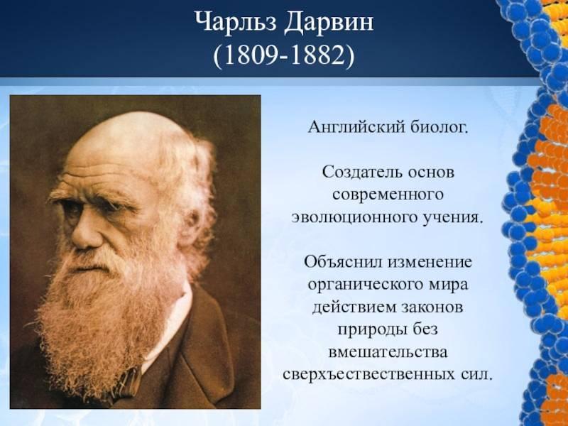Чарьлз дарвин - биография