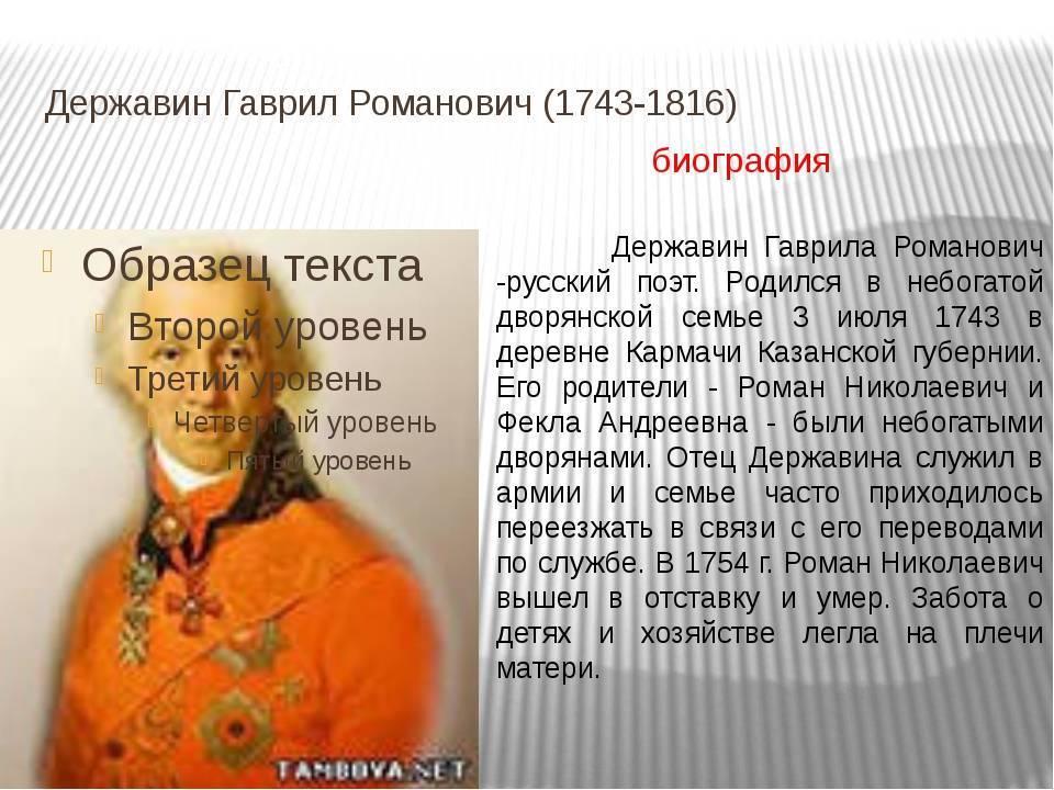 Державин гавриил романович: биография, деятельность и интересные факты :: syl.ru