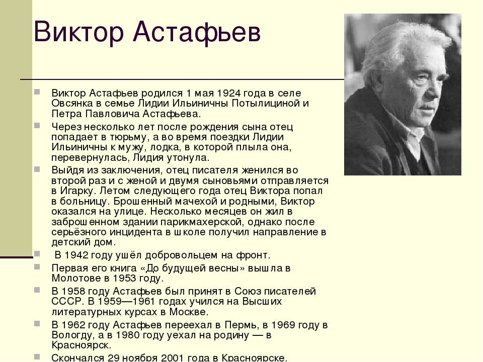 Писатель виктор астафьев: биография, семья, творчество, интересные факты из жизни :: syl.ru
