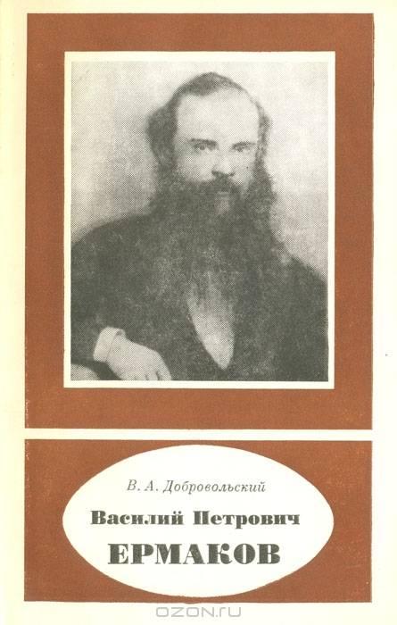 Ермаков Василий Петрович