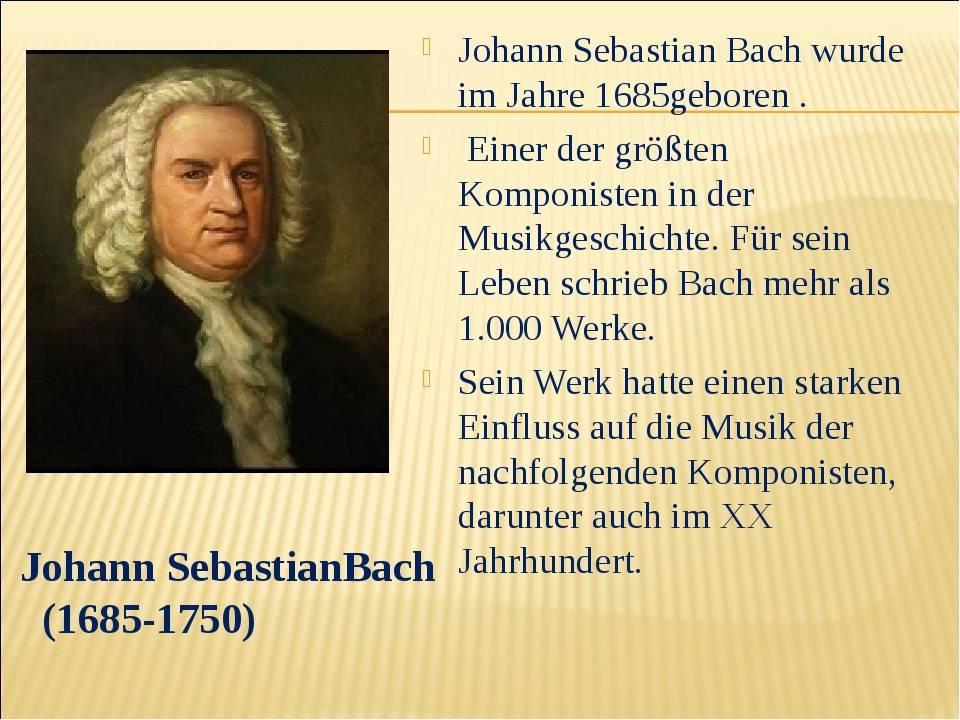 Иоганн себастьян бах: биография и творчество композитора
