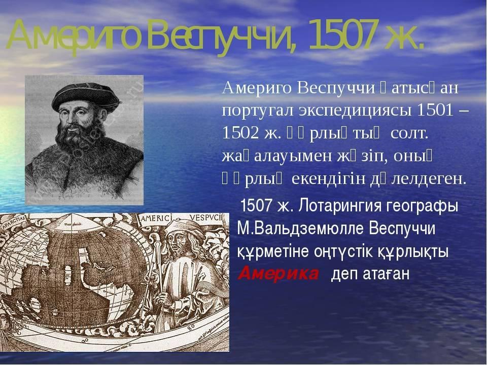 Веспуччи америго - биография, новости, фото, дата рождения, пресс-досье. персоналии глобалмск.ру.