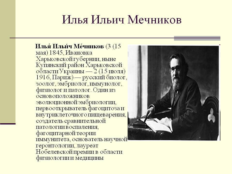 Ученые и изобретатели россии - мечников илья ильич