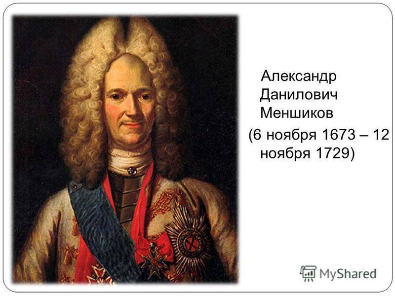 «без такого помощника пётр не стал бы великим»: какую роль в истории россии сыграл александр меншиков — рт на русском