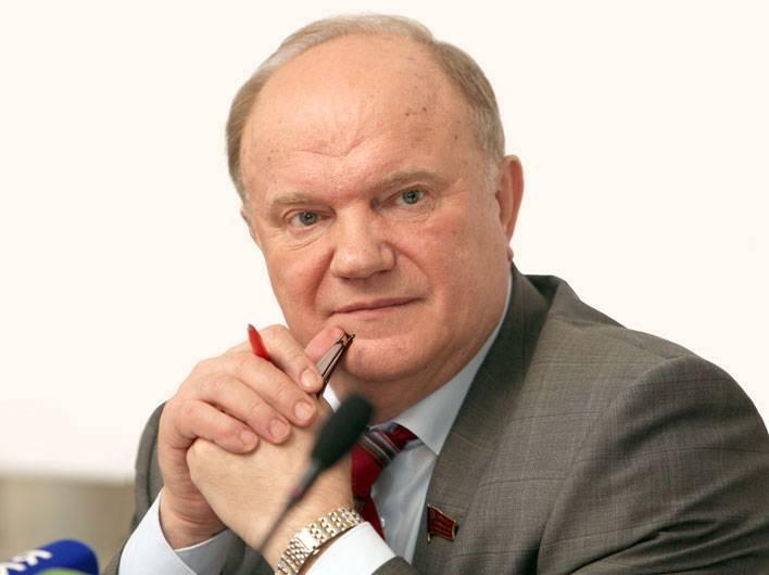 Пенсия и другие доходы лидера компартии зюганова