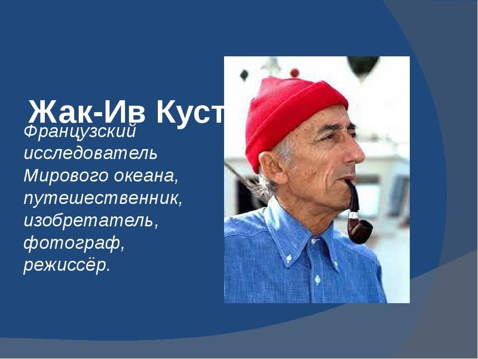 «добродушный дедушка в красной шапке»: все, что нужно знать о легендарном исследователе океанов жаке-иве кусто