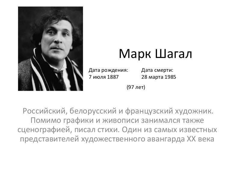 Шагал, марк захарович — википедия. что такое шагал, марк захарович