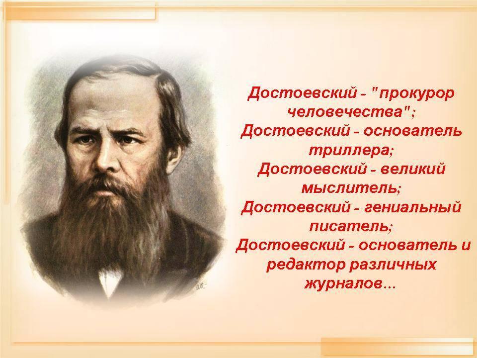 Ф. м. достоевский. по поводу исполнившегося пятидесятилетия от начала его литературной деятельности (1896 г.)