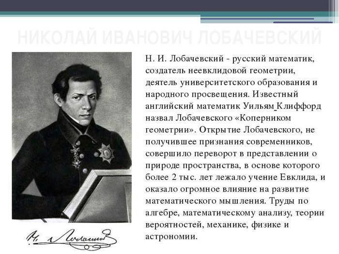 Биография николая лобачевская